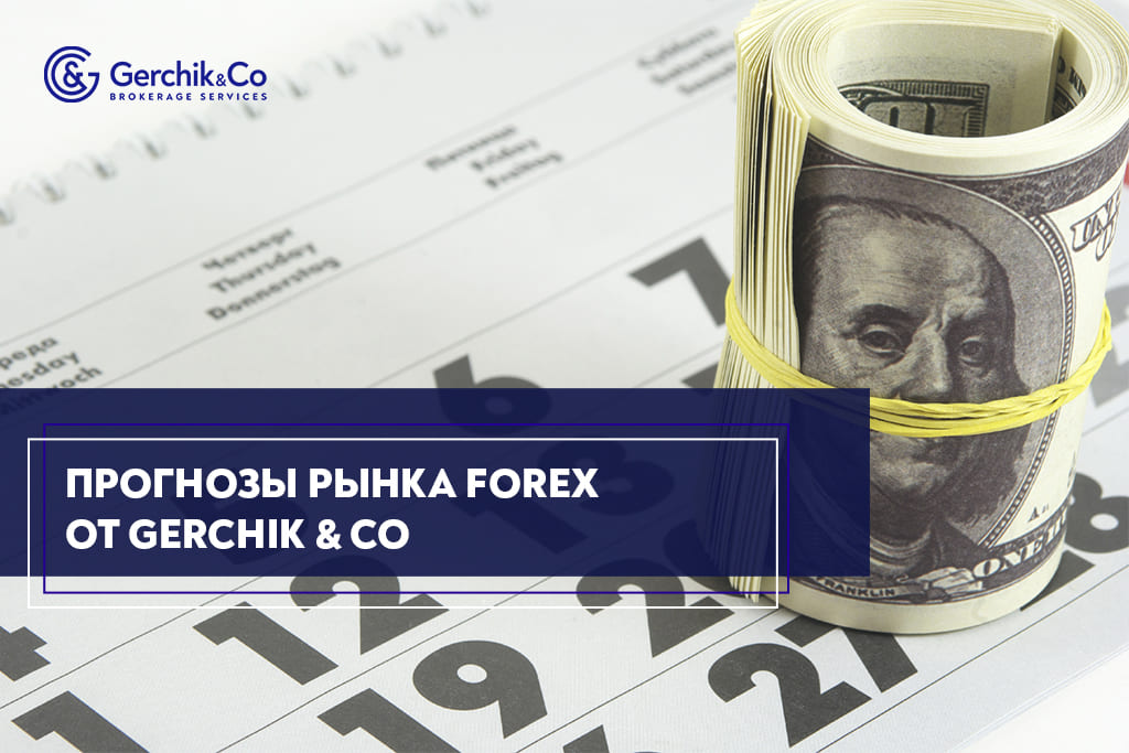 Прогнозы рынка Forex от Gerchik & Co