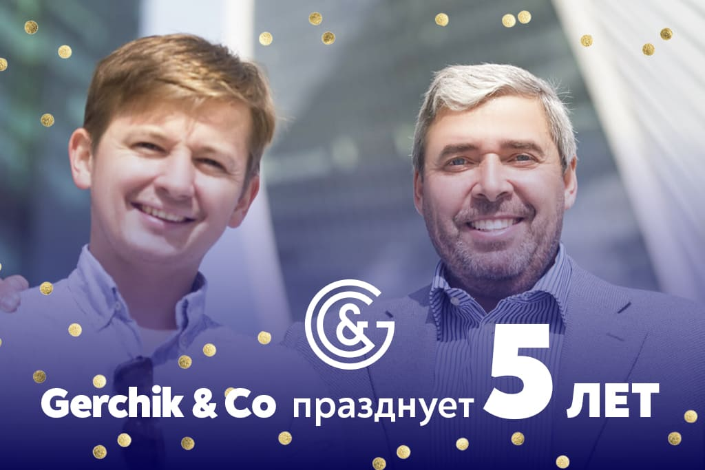 Компании Gerchik & Co исполнилось 5 лет!