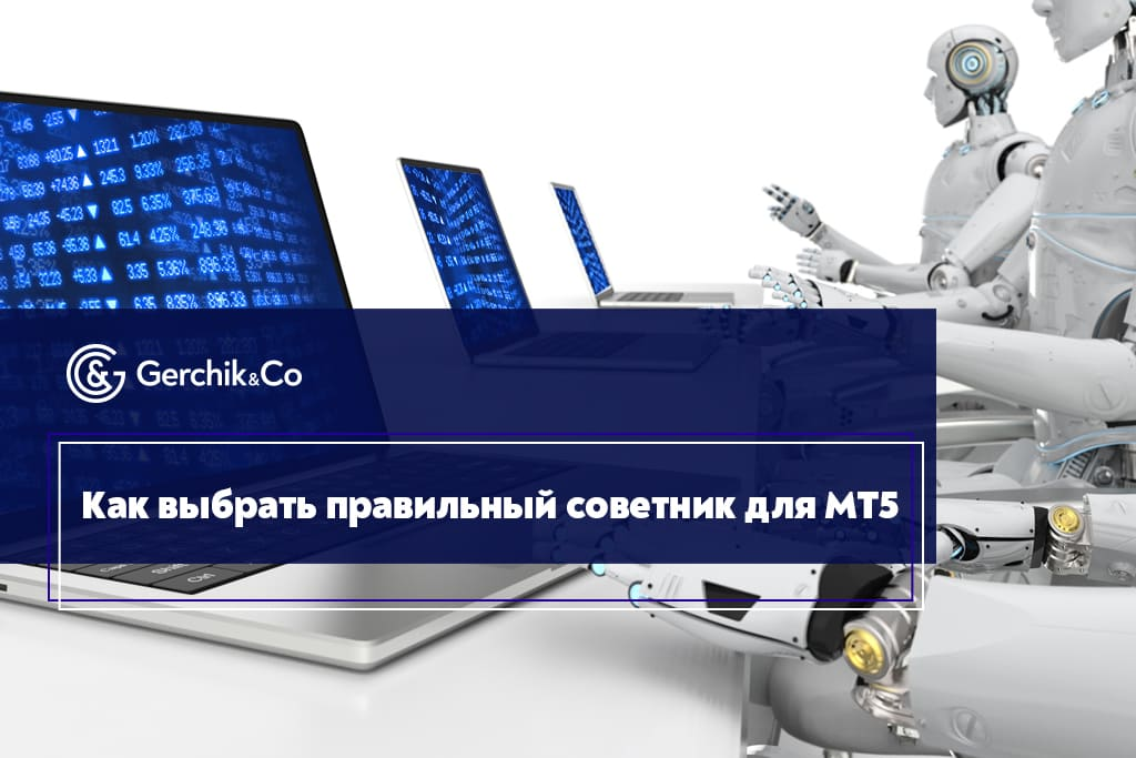 Expert advisors for МТ5: what to choose and how to install